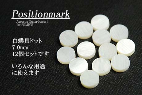 #6873 【ポジションマーク】 丸7.0mm白蝶貝 12個セット