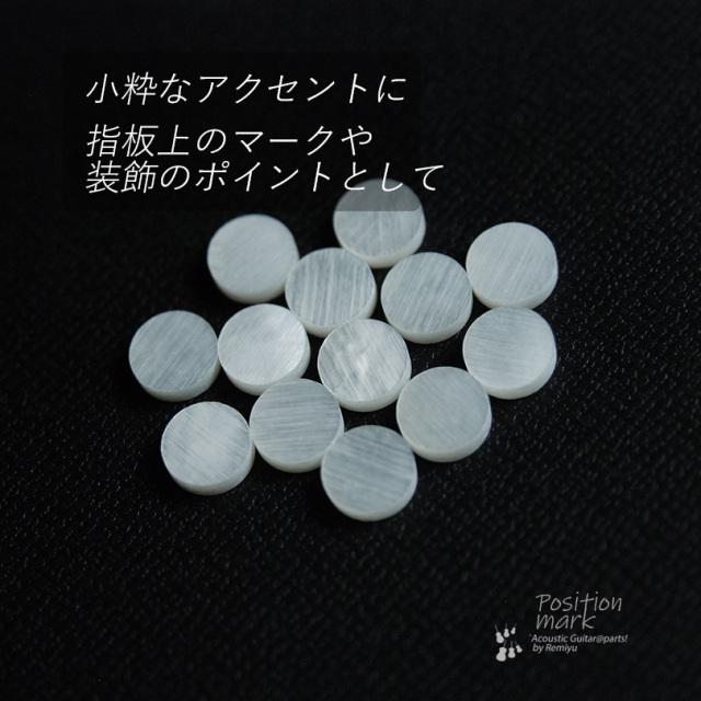 #6873 【ポジションマーク】 丸7.0mm白蝶貝 12個セット 送料160円ポスト投函