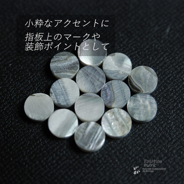 丸7.0mmメキシコ貝 12個セット 厚さ2mm 装飾用 アクセント