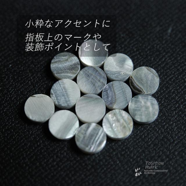 #6874 【ポジションマーク】 丸7.0mmメキシコ貝 12個セット