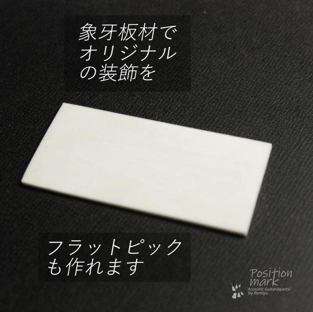 #6875 【ポジションマーク】 象牙板材 25mmx55mmx厚み1mm