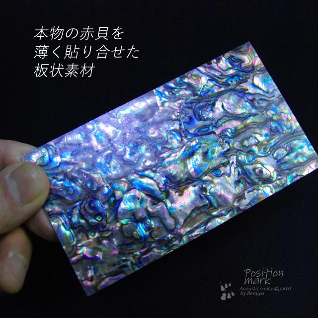 #6877 【ポジションマーク】 赤貝貼合せ  65mmx115mmx1.5mm厚 送料160円ポスト投函