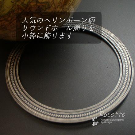 #6901 【ロゼッタ】 ヘリンボーン柄 内径126mm
