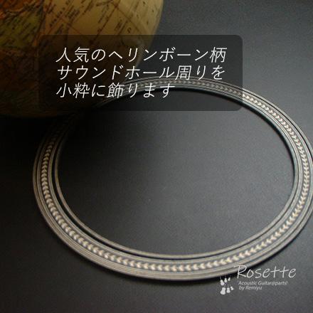 #6903 【ロゼッタ】 ヘリンボーン柄 内径115mm