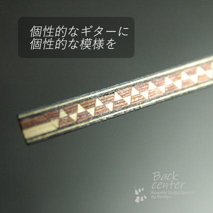 #7010 【バックセンター】 ウッド材 幾何学328