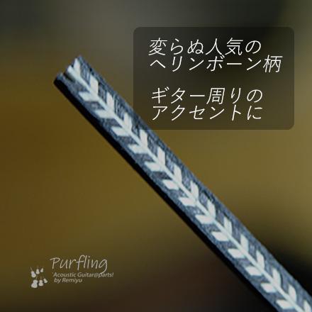 #7051 【パーフリング】 ウッド材 ヘリンボーン 黒 750