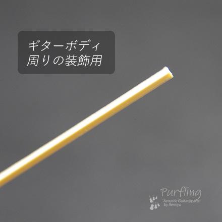 #7054 【パーフリング】 CAB樹脂 アイボリー 1620x2x0.8mm