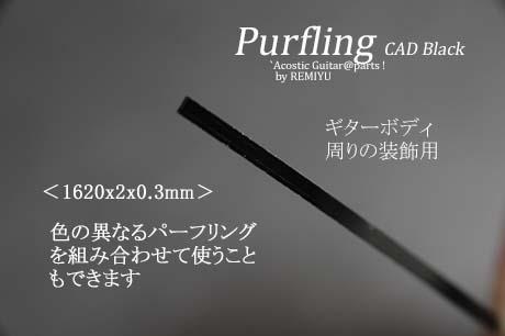 #7055 【パーフリング】 CAB樹脂 黒 1620x2x0.3mm