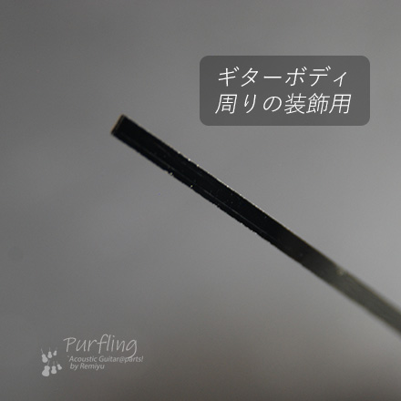 CAB樹脂 黒 1620mmx2mmx厚さ 0.3mm ボディ周り装飾用