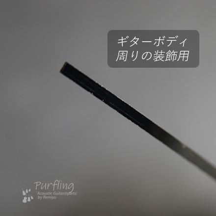 #7055 【パーフリング】 CAB樹脂 黒 1620mmx2mmx0.3mm 送料160円ポスト投函