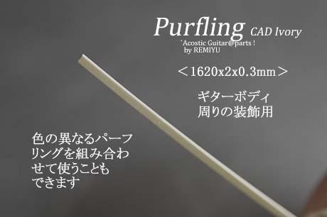 #7056 【パーフリング】 CAB樹脂 アイボリー 1620x1.5x0.3mm