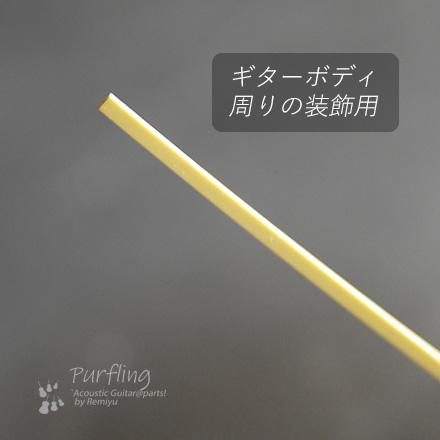 #7056 【パーフリング】 CAB樹脂 アイボリー 1620mmx1.5mmx0.3mm 送料160円ポスト投函