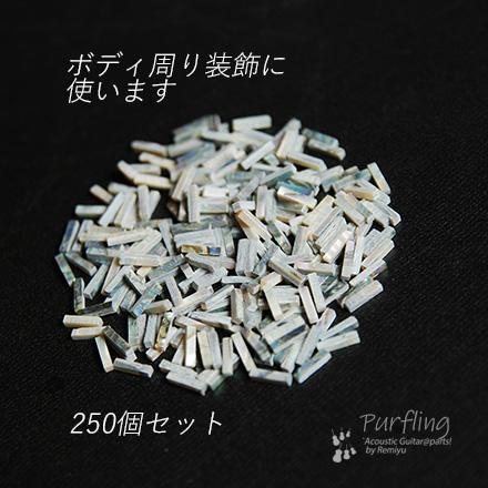 メキシコ貝 250個セット7mmx1.5mmx厚さ1.5mm 772A ボディ周り装飾用