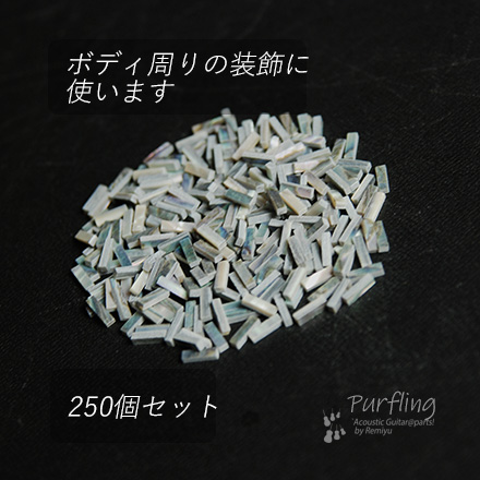 #7058 【パーフリング】 メキシコ貝 250個セット7mmx2.0mmx1.5mm 772B