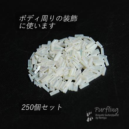 白蝶貝 250個セット 7mmx2.0mmx1.5mm 772H ボディ周り装飾用