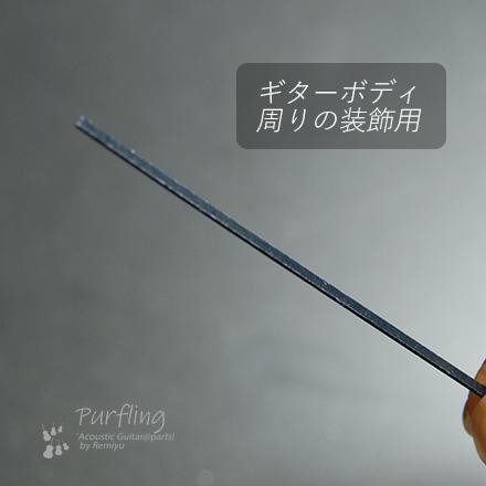 #7061 【パーフリング】 CAB樹脂 黒 1620mmx2mmx1.0mm 送料160円ポスト投函