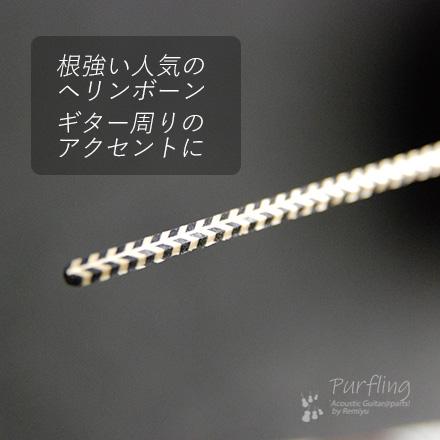 #7063 【パーフリング】 ウッド材 ヘリンボーン柄 760E