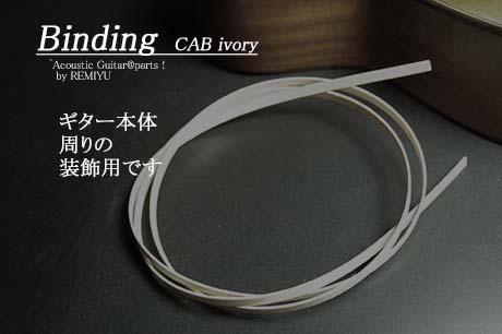 #7101 【バインディング】 CAB樹脂 アイボリー