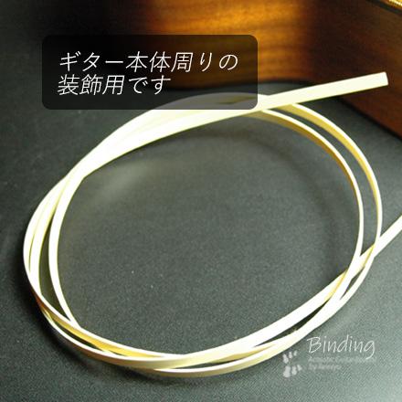CAB樹脂 アイボリー 厚み1.5mmx高さ7mmx長さ162cm ボディ外周用 保護装飾