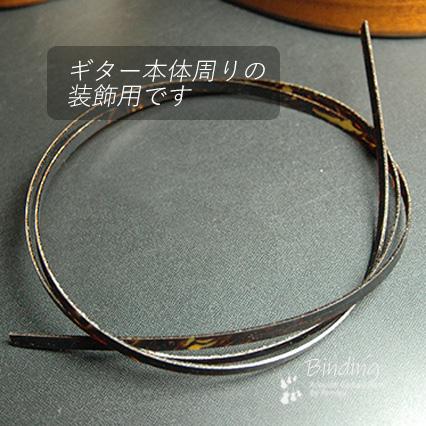 セルロイド 茶ベッコウ柄 厚み1.5mmx高さ7mmx長さ140cm ボディ外周用 保護装飾