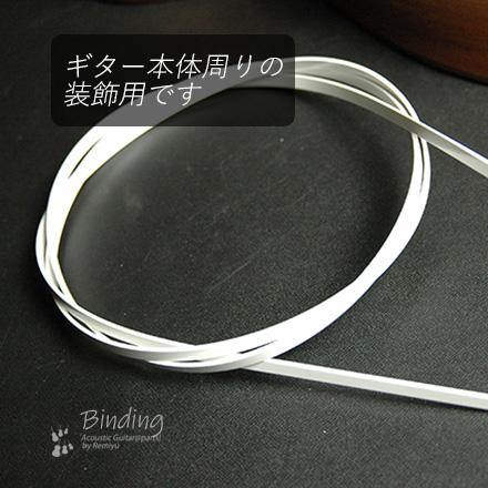 #7103 【バインディング】 CAB樹脂 白 065B 送料160円ポスト投函