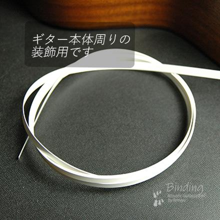 CAB樹脂 極細白 厚み0.5mmx高さ6mmx長さ162cm 062B ボディ外周用 保護装飾