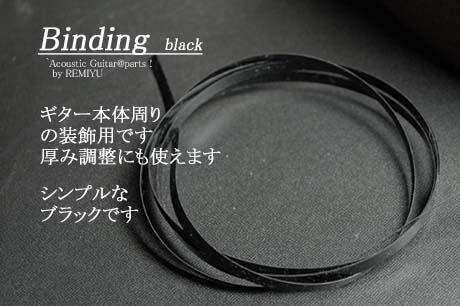 #7105 【バインディング】 CAB樹脂 極細黒 厚み0.3mm 061A