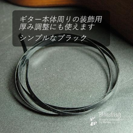 CAB樹脂 極細黒 厚み0.3mmx高さ6mmx長さ162cm 061A ボディ外周用 保護装飾