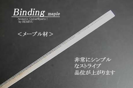 #7109 【バインディング】 メープル材 ストライプあり