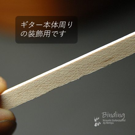#7111 【バインディング】 メープル材 送料1100円ヤマト宅急便