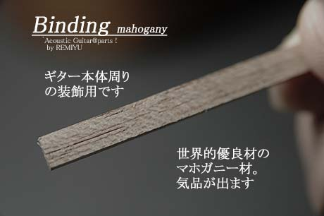 #7112 【バインディング】 マホガニー材
