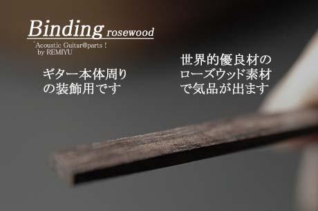 #7113 【バインディング】 ローズウッド
