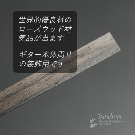 #7114 【バインディング】 ローズウッド材 725