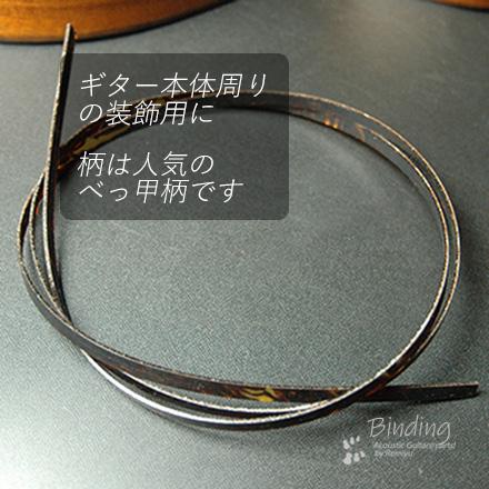 セルロイド 茶ベッコウ柄 厚み2.0mmx高さ7mmx長さ140cm 076H ボディ外周用 保護装飾