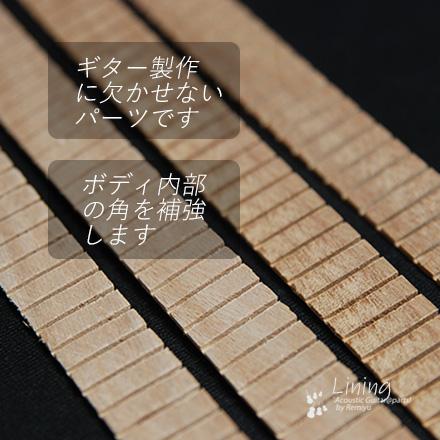 トラディショナルマホガニー材 長さ75cm ギターボディ内部用 補強