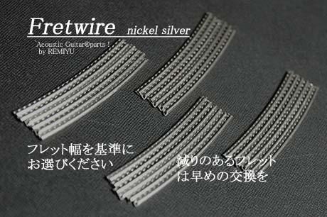 #7210 【フレットワイアー】  ミディアム24本セット 2.4x1.3x65mm