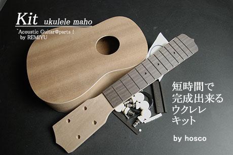 #7303 【キット】 ウクレレ マホガニー材 合板仕様