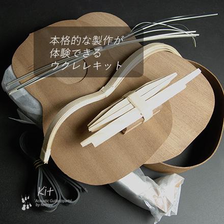 #7304 【キット】 ウクレレ マホガニー材 単板仕様