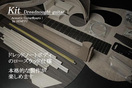 #7306 【キット】 ギター ドレッドノート ローズウッド材 合板仕様