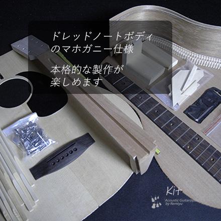 #7307 【キット】 ギター ドレッドノート マホガニー材 合板仕様