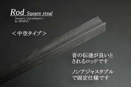#7501 【ロッド】 スクエアー 中空 9x9x350mm