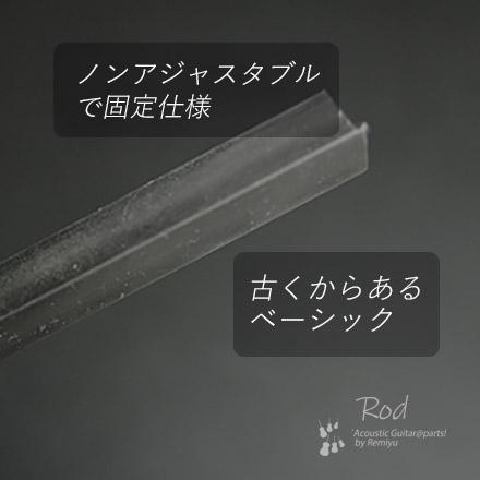 #7501 【ロッド】 スクエアー 中空 9mmx9mmx350mm スチール材 ネック補強用 ネック調整不可 送料880円ヤマト宅急便