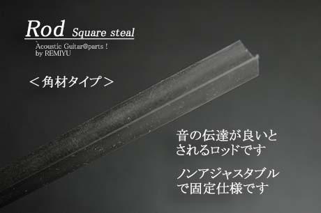 #7502 【ロッド】 スクエアー 角材 9x9x350mm