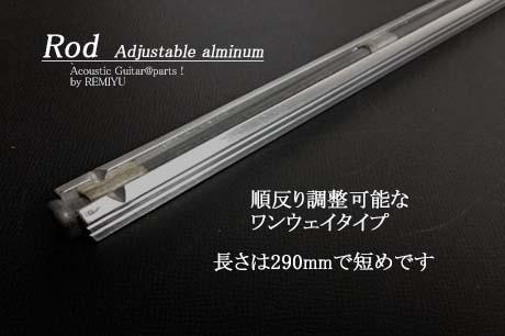 #7503 【ロッド】 アジャスタブル ワンウェイ 290x9.8x11mm