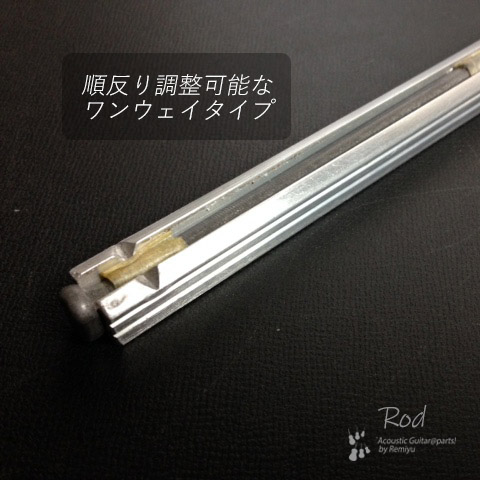 アジャスタブル ワンウェイ 290mmx9.8mmx11mm ネック補強用 ネック調整可 順ゾリ対応
