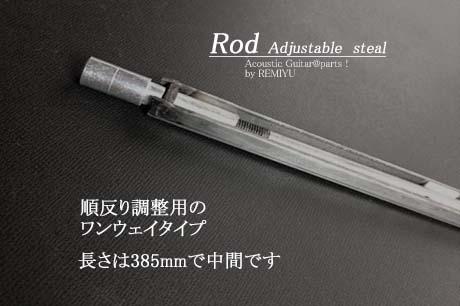 #7504 【ロッド】 アジャスタブル ワンウェイ 385+25x12x10mm