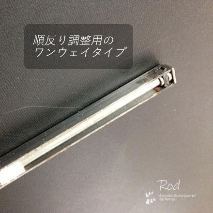 #7504 【ロッド】 アジャスタブル ワンウェイ 385+25x12x10mm 送料880円ヤマト宅急便