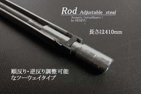 #7505 【ロッド】 アジャスタブル ツーウェイ 405+25x12x10mm