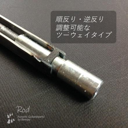 アジャスタブル ツーウェイ40 525mmx12mmx10mm ネック補強用 ネック調整可 順ゾリ逆ゾリ対応
