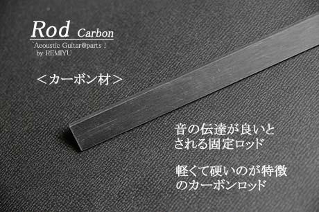 #7506 【ロッド】 カーボン  CF-10 9.5x3.2x480mm